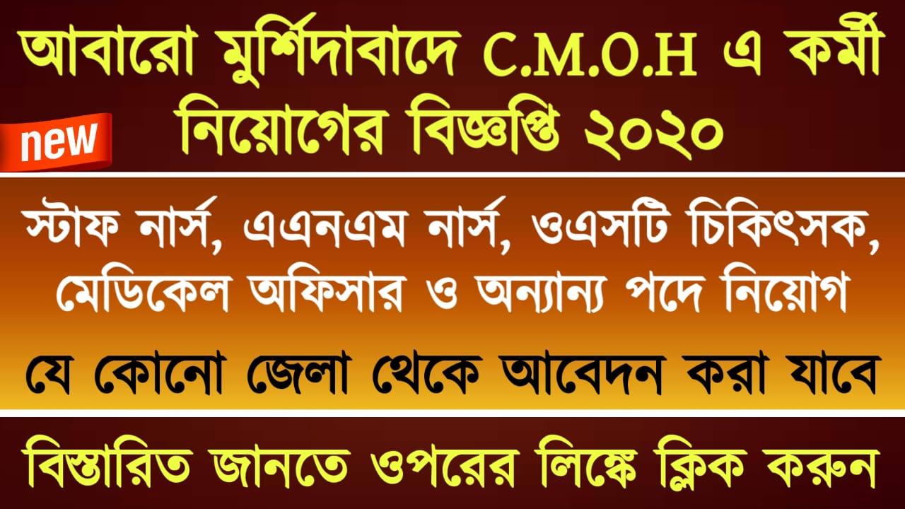 Murshidabad Health Recruitment 2020