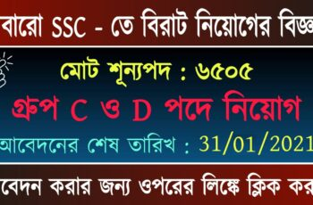 SSC Recruitment 2020-2021