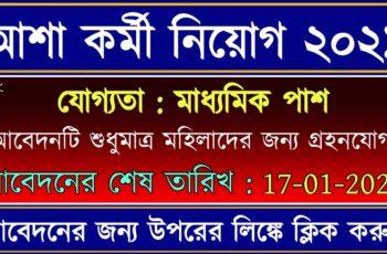Asha Karmi Recruitment 2021