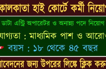 Calcutta High Court Recruitment 2021