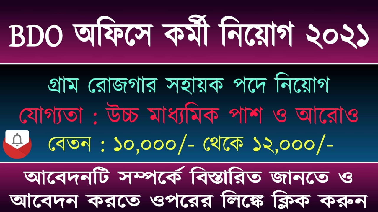 Gram Rojgar Sahayak Recruitment 2021
