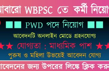 PSCWB Recruitment 2021
