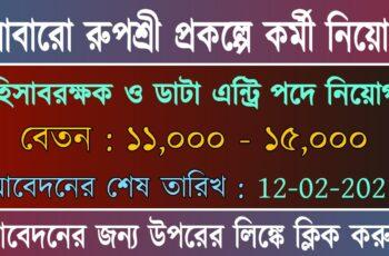 Rupashree Prakalpa Recruitment 2021
