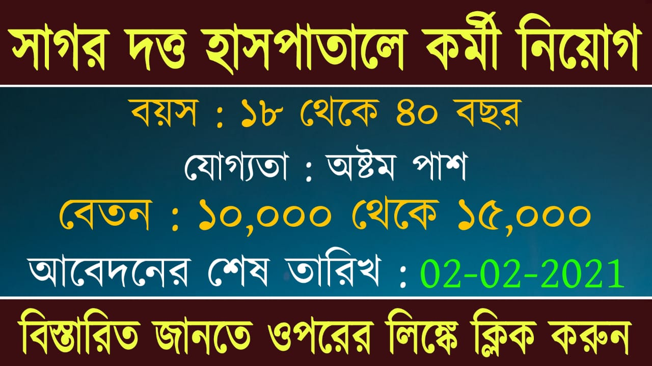 Sagore Dutta Hospital Recruitment 2021