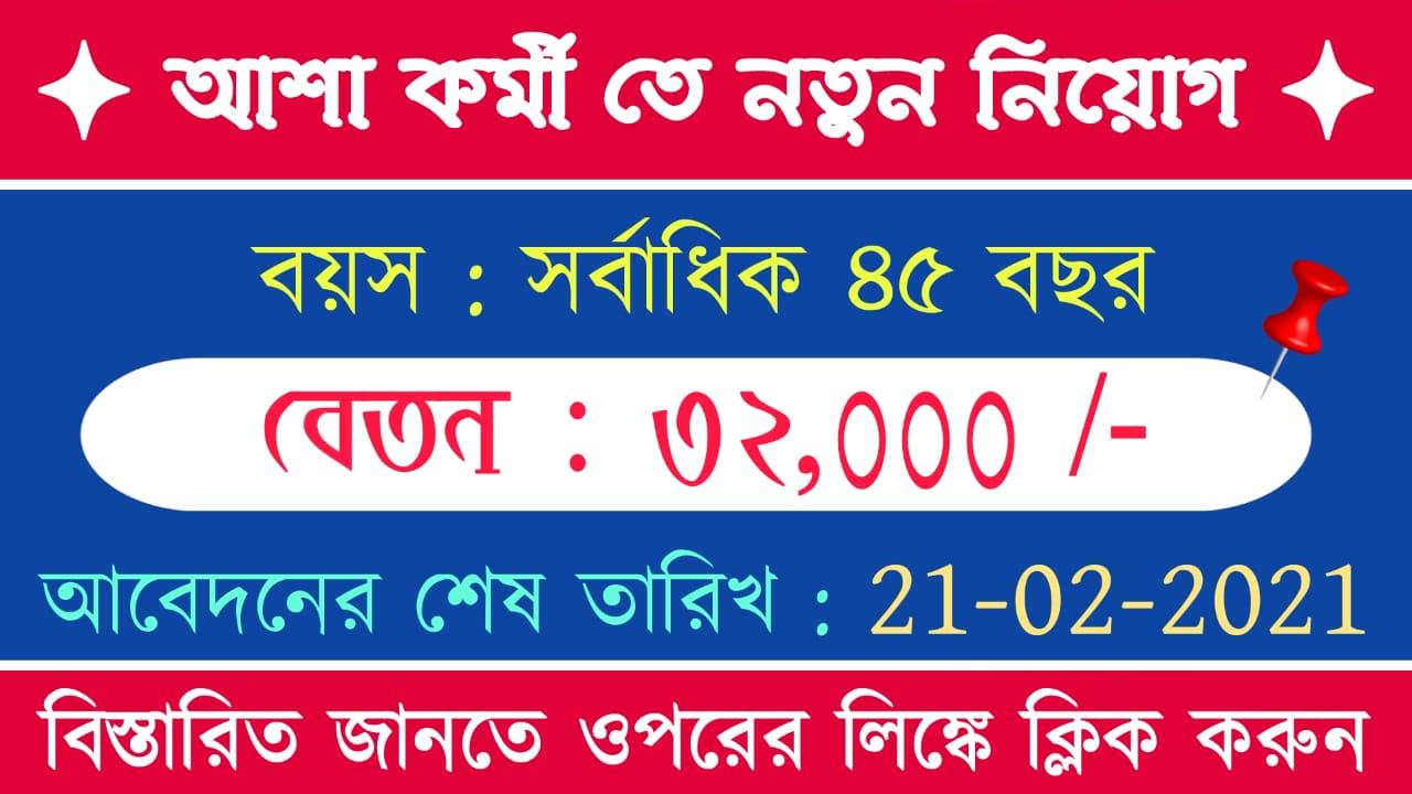 Asha Facilitator Recruitment 2021