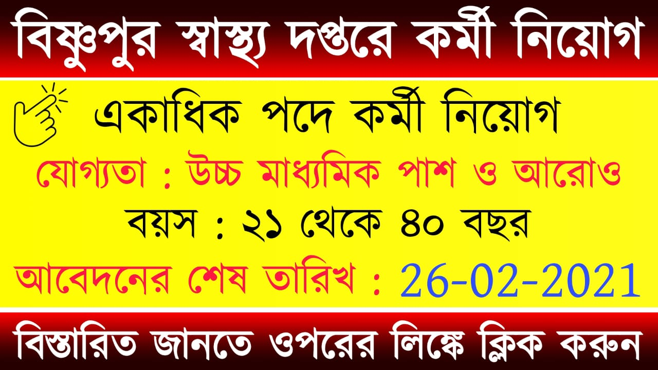 Bishnupur Health District Recruitment 2021