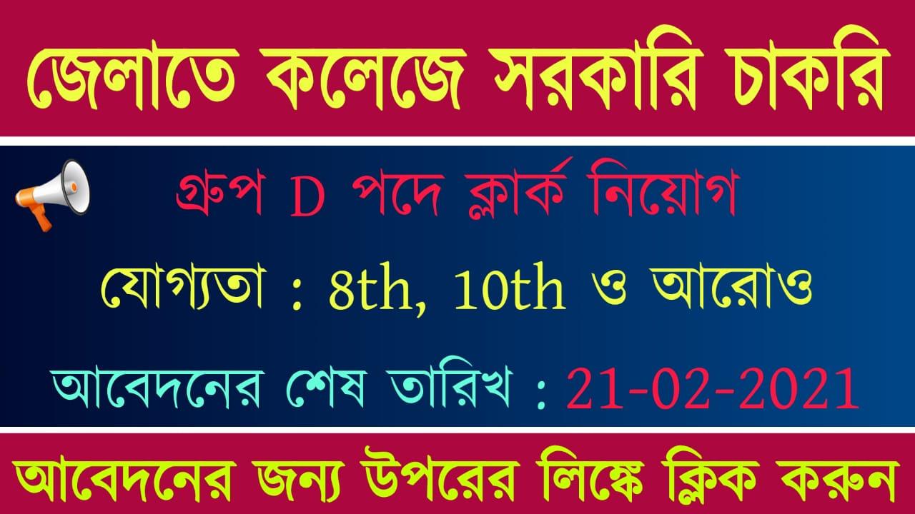 Gushkara Maha Vidyalaya Recruitment 2021