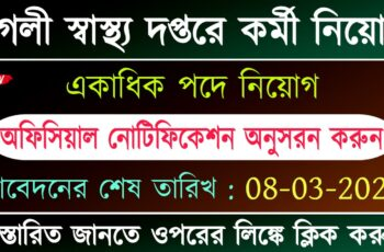 Hooghly CMOH Recruitment 2021