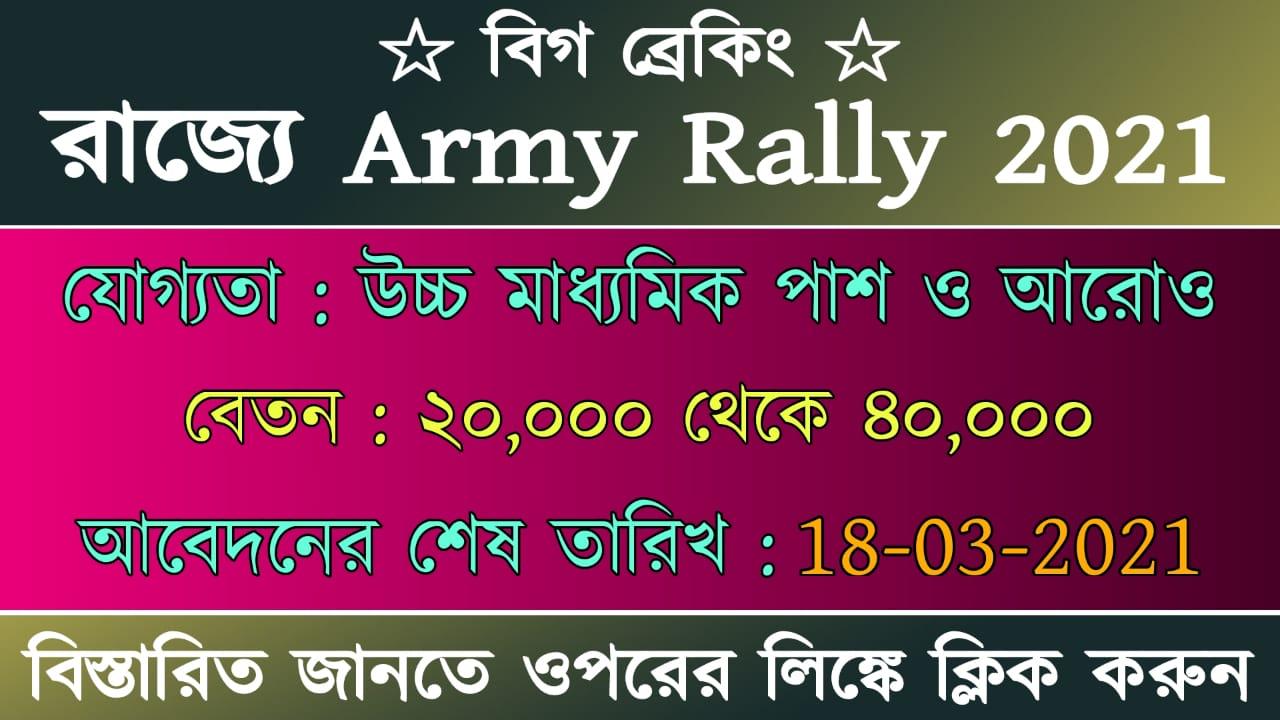 WB India Army Recruitment 202