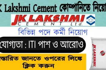 JK Lakshmi Cement Recruitment 2021