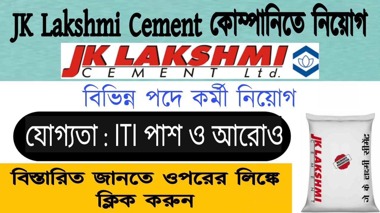 JK Lakshmi Cement Recruitment 2021