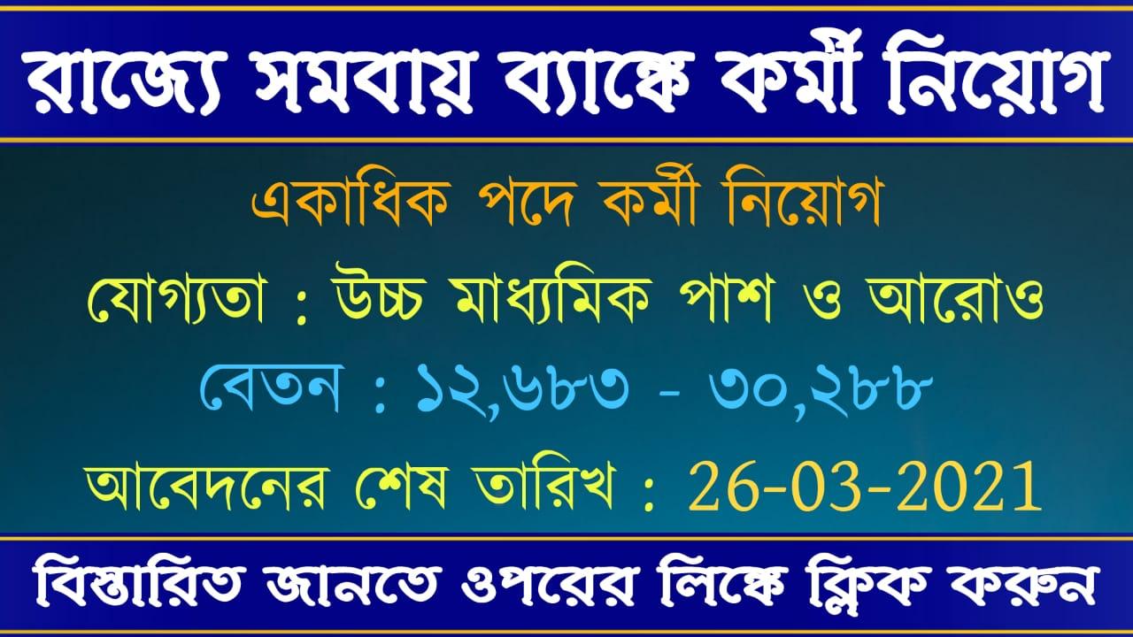 Samabay Bank Recruitment 2021