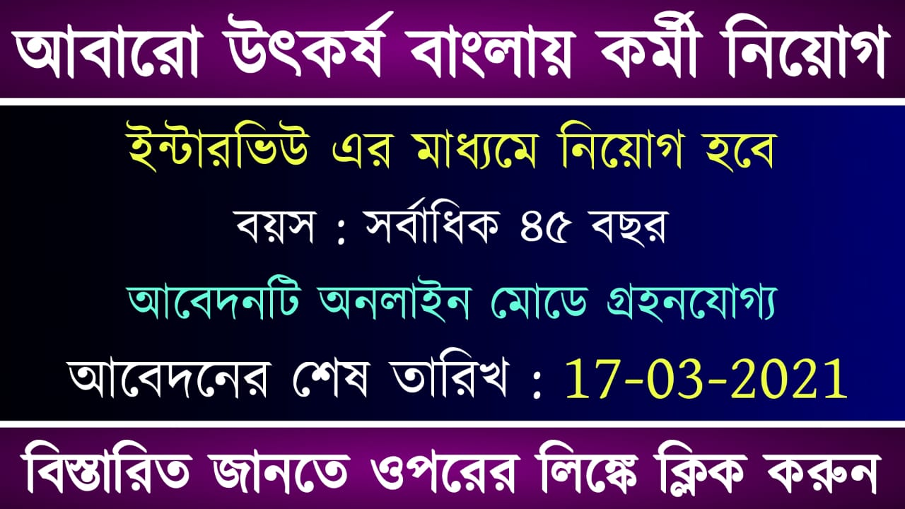Utkarsh Bangla Recruitment 2021