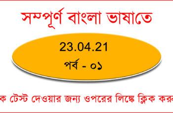 Bengali Online Mock Test 23.04.2021 MCQ