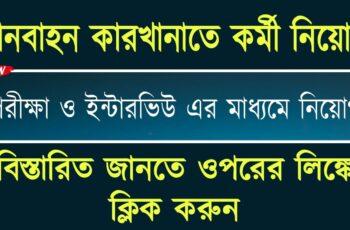 Ashok Leyland Recruitment 2021
