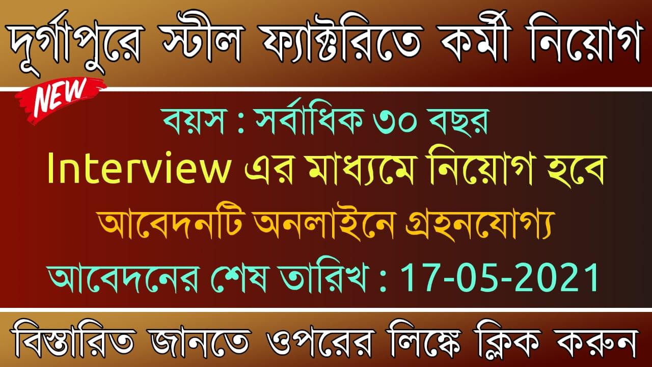 Bata India Recruitment