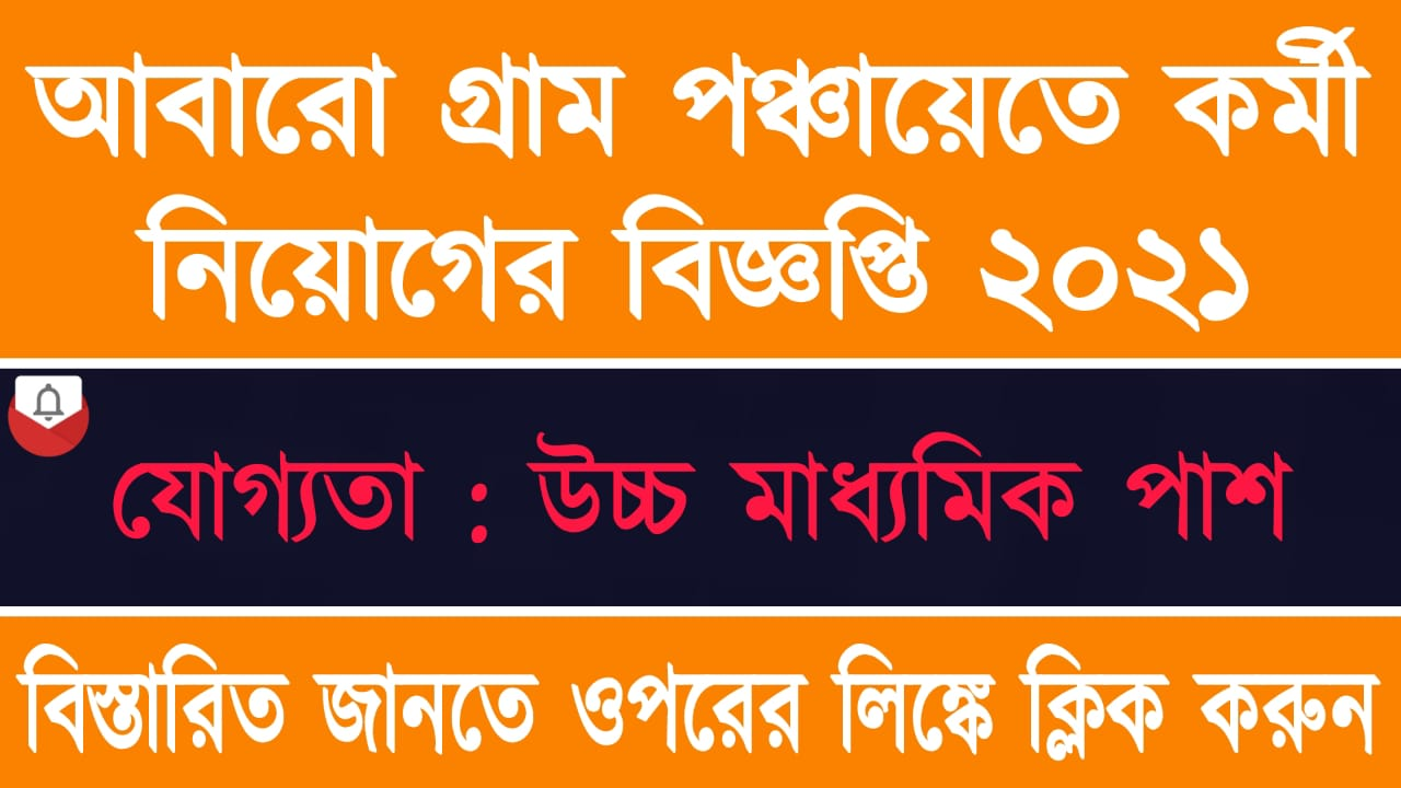 Gram Panchayat Recruitment 2021
