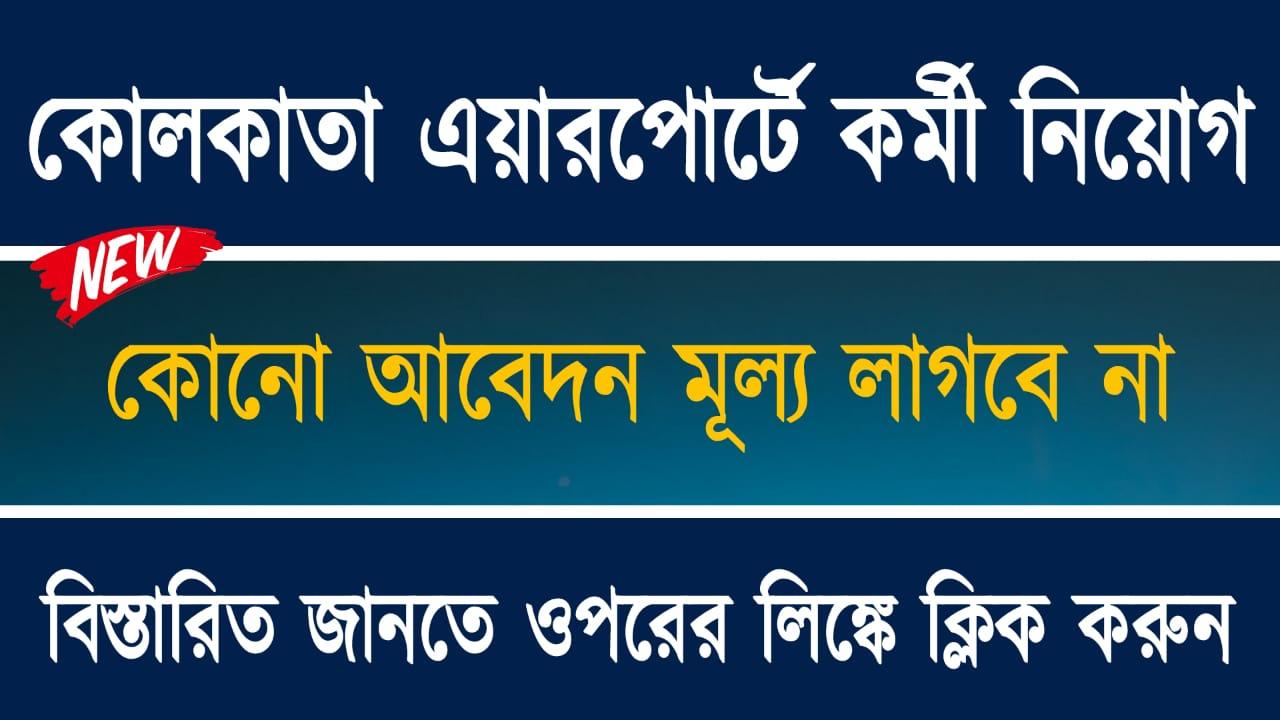Kolkata Airport Recruitment 2021