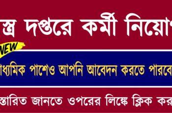 Kolkata NIFT Recruitment 2021