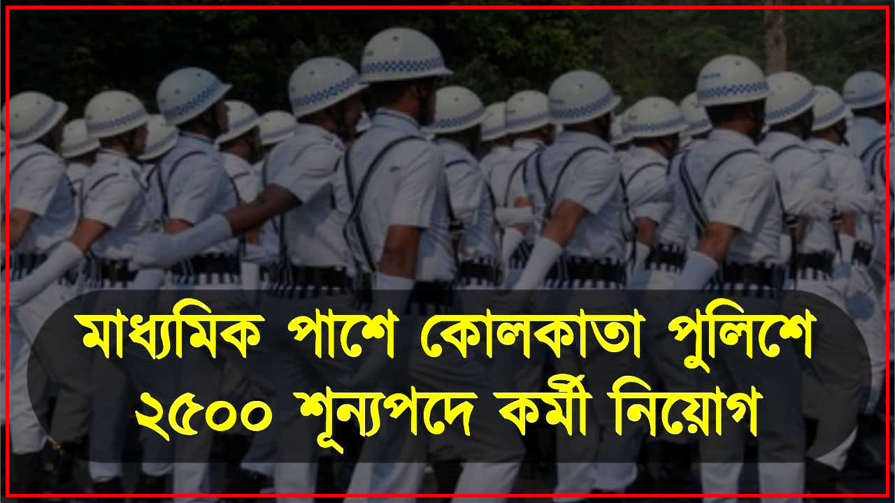 Kolkata Police has recruited a lot of staff in 2500 vacancies