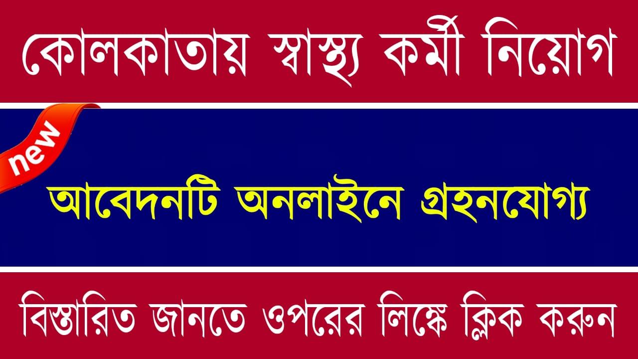 NIPER Kolkata Recruitment 2021