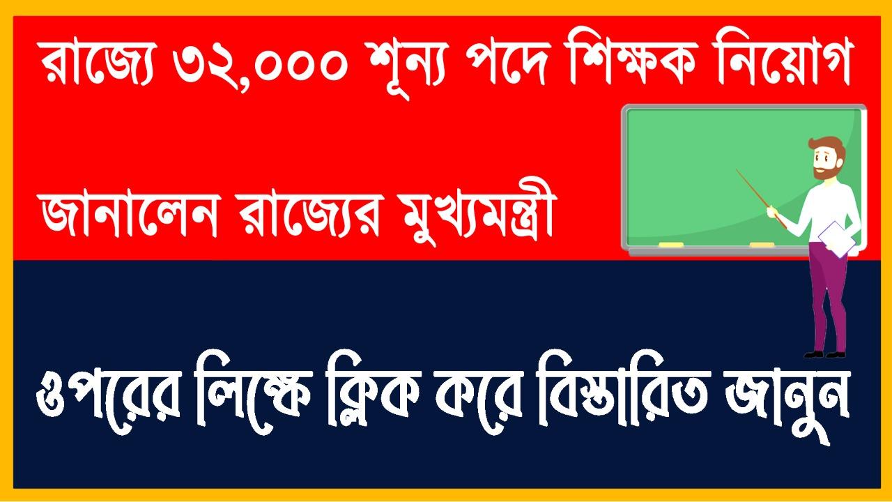 Bengal to employ 32,000 teachers