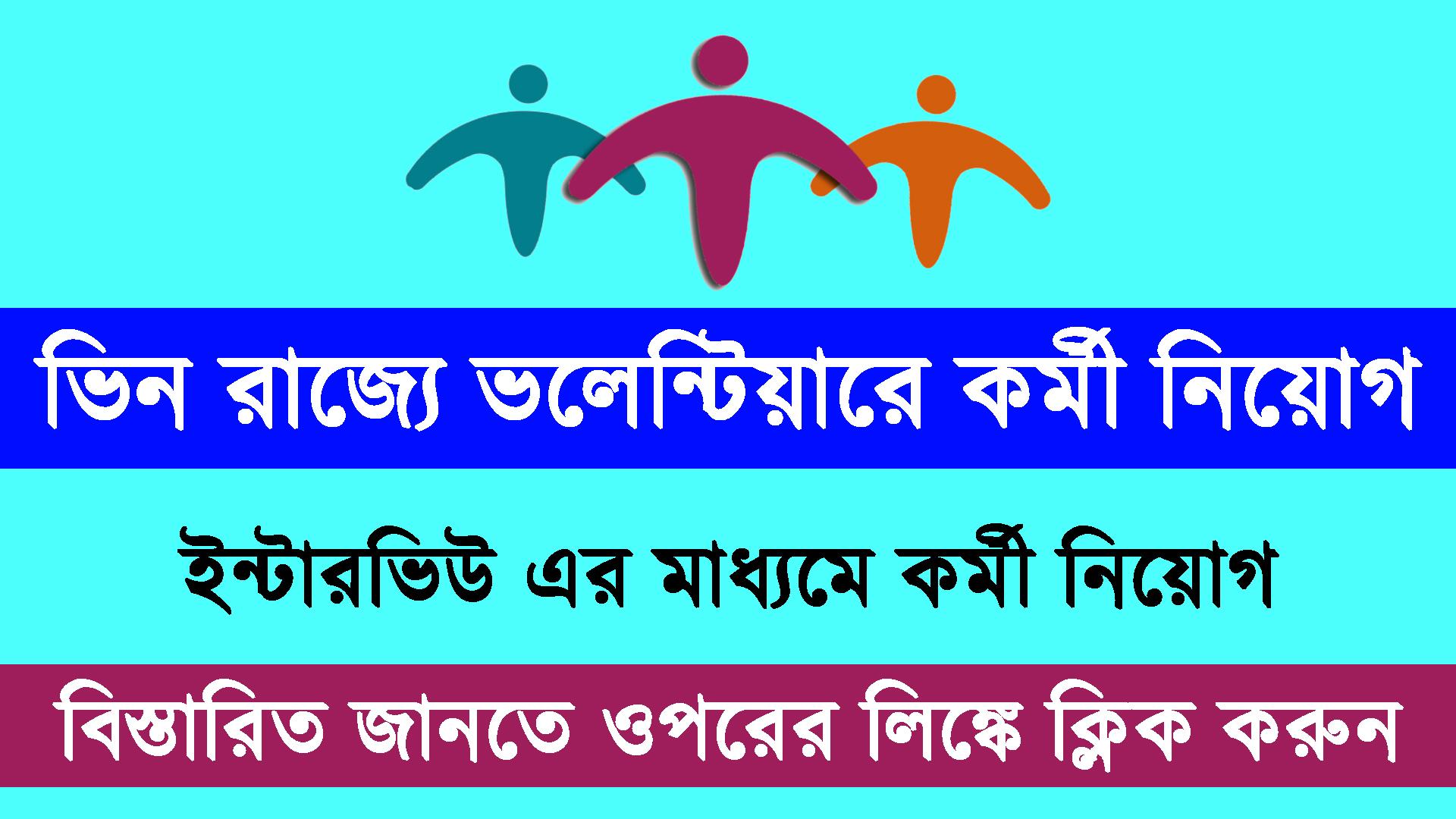 Grama Volunteer Recruitment 2021