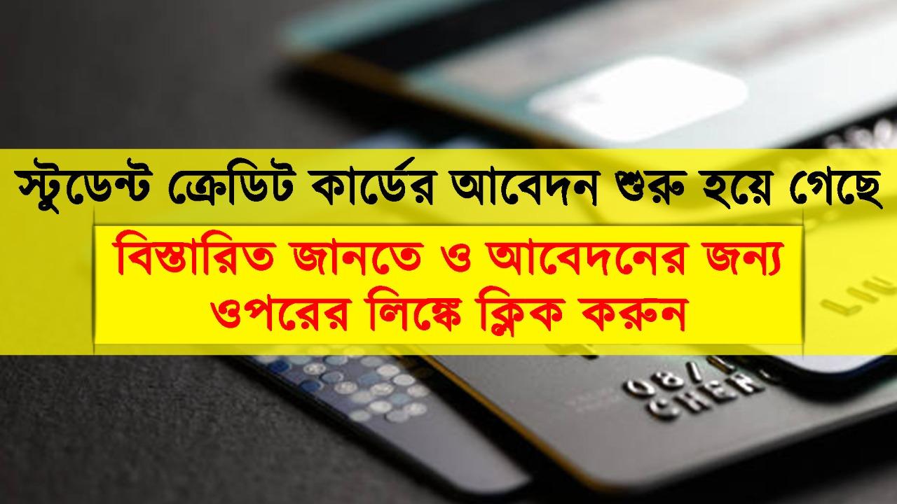 Student Credit Card Loan Apply 2021