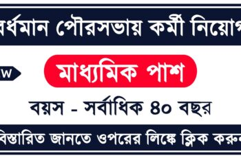 Burdwan Municipality Job 2021